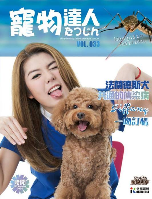 Media-Magazine-2016-丁悅-寵物達人-Cover