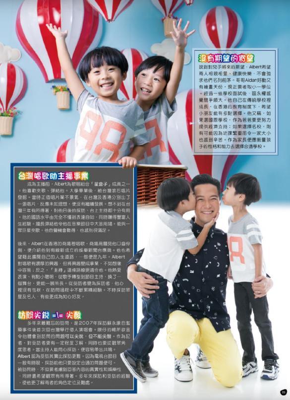 Media-Magazine-2017-區永權-My-Kids-98