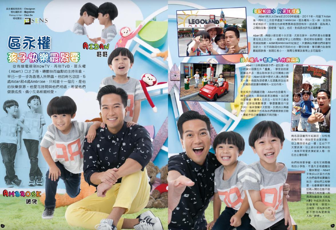 Media-Magazine-2017-區永權-My-Kids-99