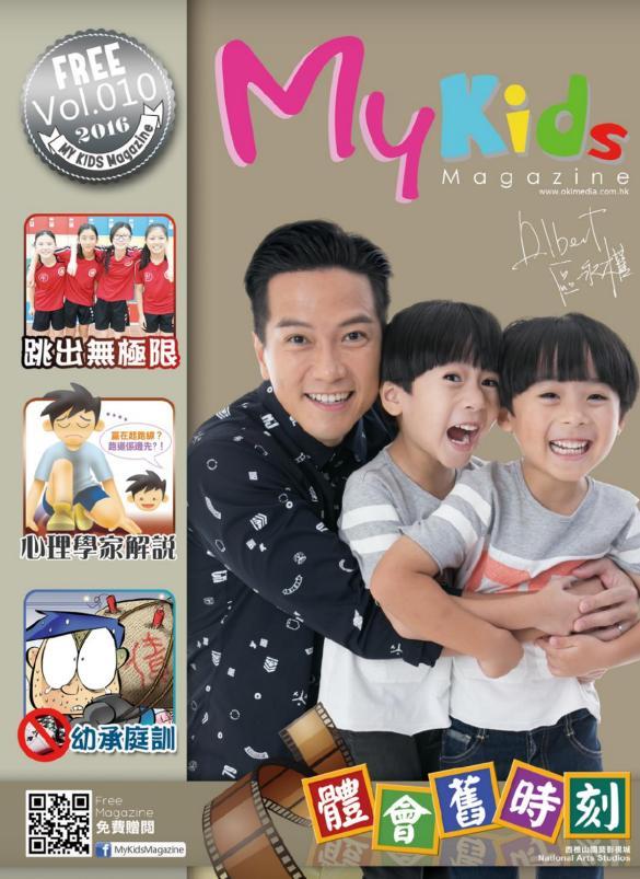 Media-Magazine-2017-區永權-My-Kids-Cover