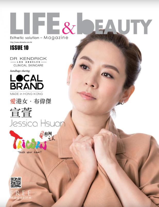 Media-Magazine-2017-宣萱-Life and Beauty-Issue10-Cover