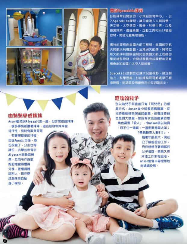 Media-Magazine-2017-彭皓鋒-My Kids -98
