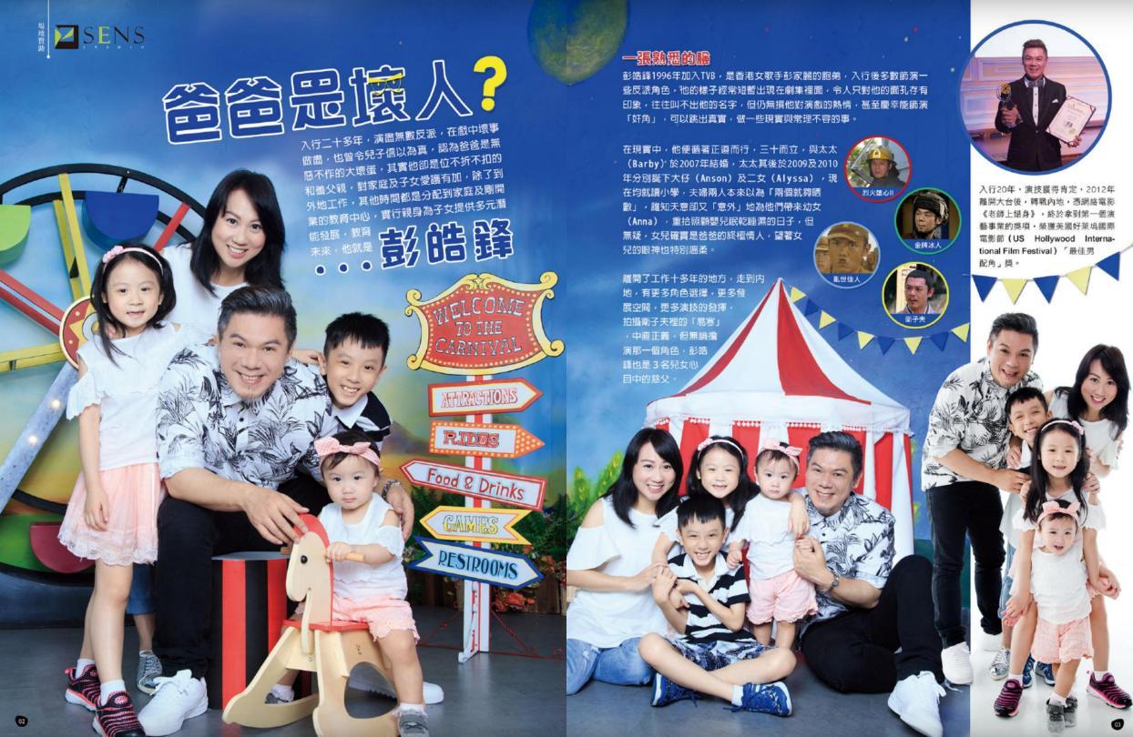 Media-Magazine-2017-彭皓鋒-My Kids-99