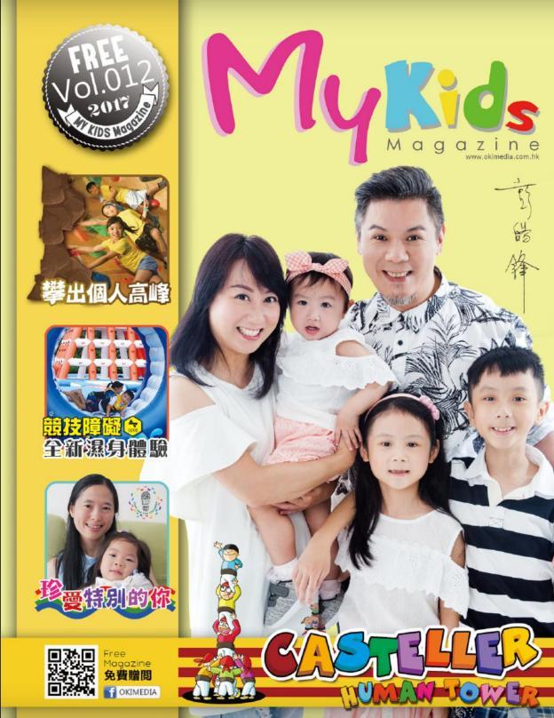 Media-Magazine-2017-彭皓鋒-My Kids-Cover