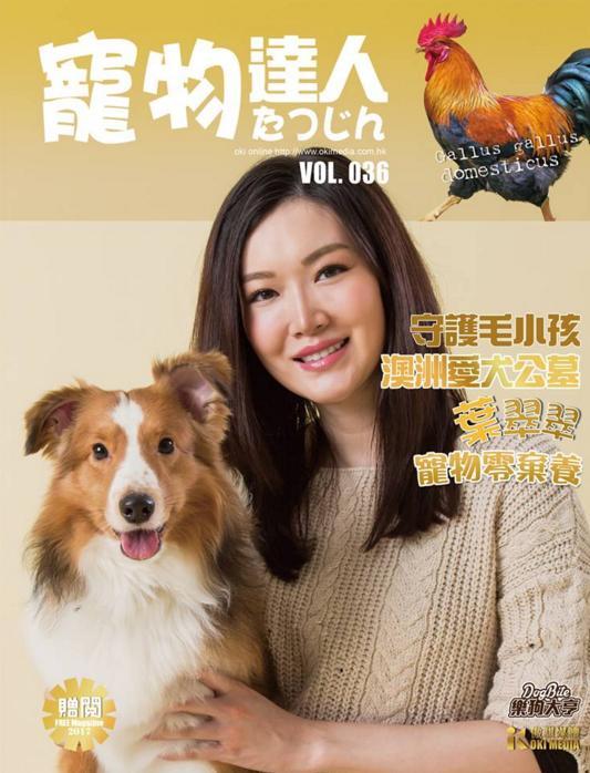 Media-Magazine-2017-葉翠翠-寵物達人 Cover