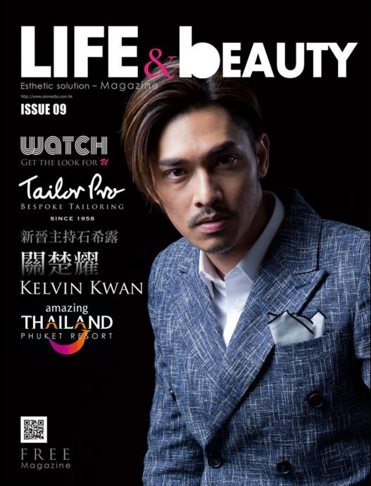 Media-Magazine-2017-關楚耀-Life and Beauty-Issue09-Cover