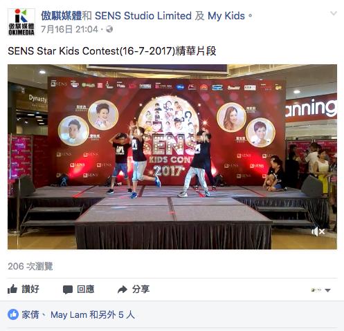 Media-Star-Kids-2017-0716-傲騏媒體2126