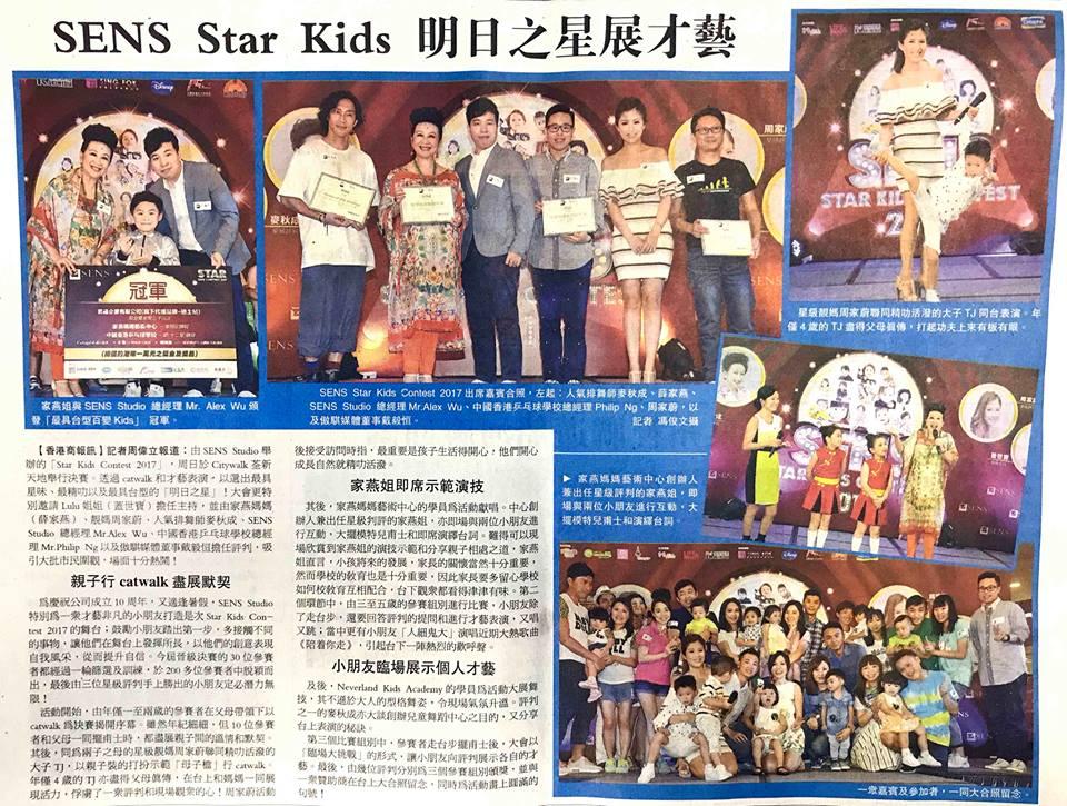 Media-Star-Kids-2017-0716-01