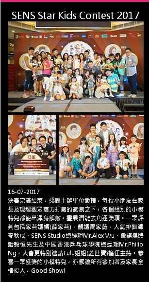 Media-Star-Kids--2017-0716-Oki
