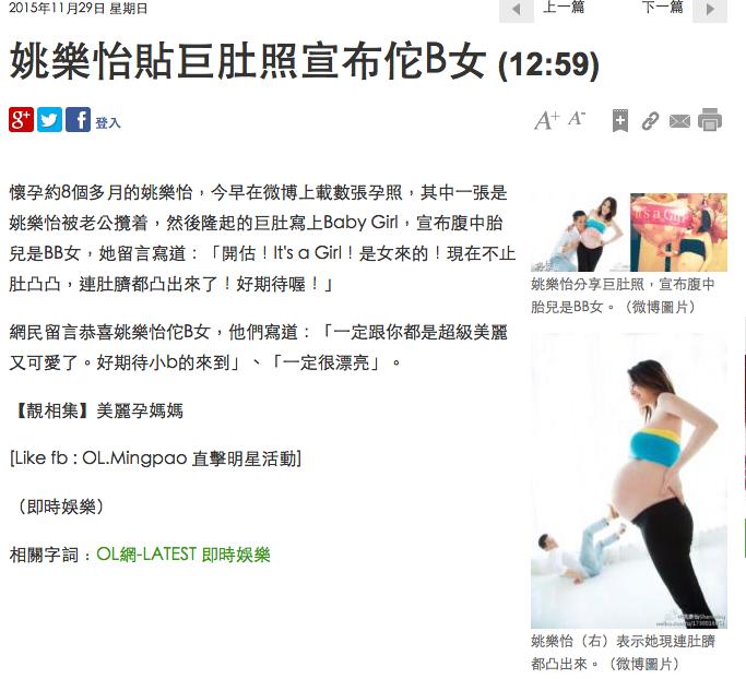 Media-Star-Mother-2015-1129-姚樂怡-OL網