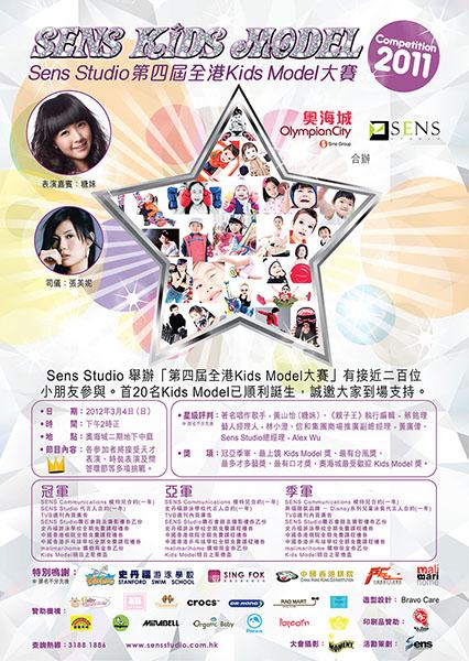 Media-Star-Kids-04-Poster-Final