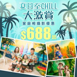 SENS 「夏日至Chill 大激賞」 家庭相攝影優惠